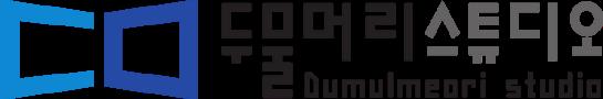 dumulmeori